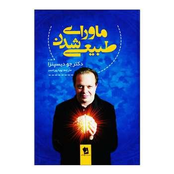 کتاب ماورای طبیعی شدن اثر دکتر جو دیسپنزا نشر شیرمحمدی