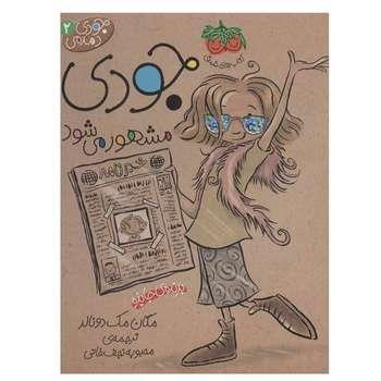 کتاب جودی دمدمی 2 جودی مشهور می شود اثر مگان مک دونالد نشر افق