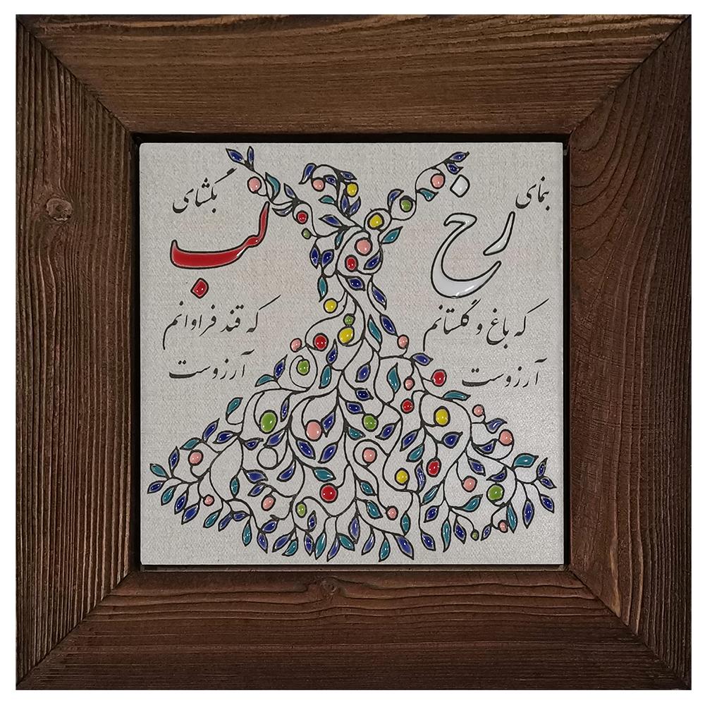 خرید                      تابلو کاشی کاری طرح شعر مولانا کد KHH-21