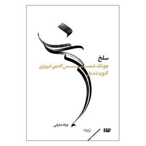 کتاب سلخ اثر غزاله شکرابی نشر سیزده