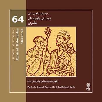 آلبوم موسیقی بلوچستان مکران موسیقی نواحی ایران ۶۴ اثر پهلوان بلند زنگشاهی نشر ماهور