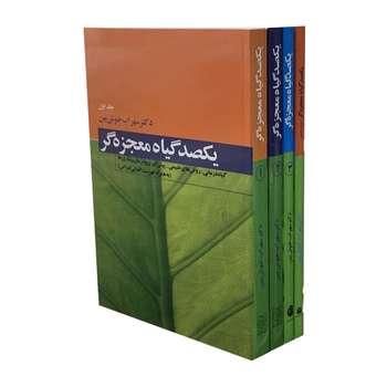کتاب یکصد گیاه معجزه گر اثر سهراب خوش بین نشر فردوس چهار جلدی