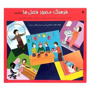 کتاب فرهنگ مصور فعل ها فعالیت ها اثر ناهید صحرایی انتشارات آموزش