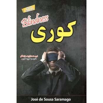 کتاب کوری اثر ژویه ساراماگو نشر باریزان