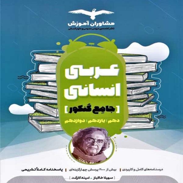 کتاب عربی انسانی جامع کنکور دهم و یازدهم و دوازدهم اثر جمعی از نویسندگان انتشارات مشاوران آموزش