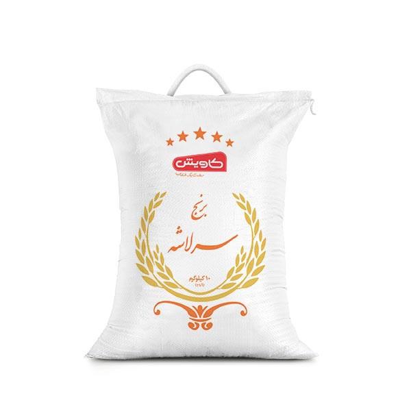 برنج سرلاشه کاویش - 10 کیلوگرم