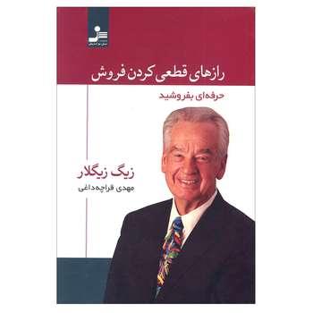 کتاب راز های قطعی کردن فروش حرفه ای بفروشید اثر زیگ زیگلار انتشارات نسل نو اندیش