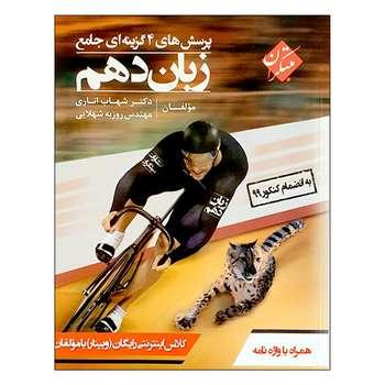 کتاب پرسشهای چهارگزینهای جامع زبان دهم به انضمام کنکور 99 اثر شهاب اناری و روزبه شهلایی انتشارات مبتکران