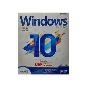 سیستم عامل windows 10 20h2 Uefi support نشر نوین پندار