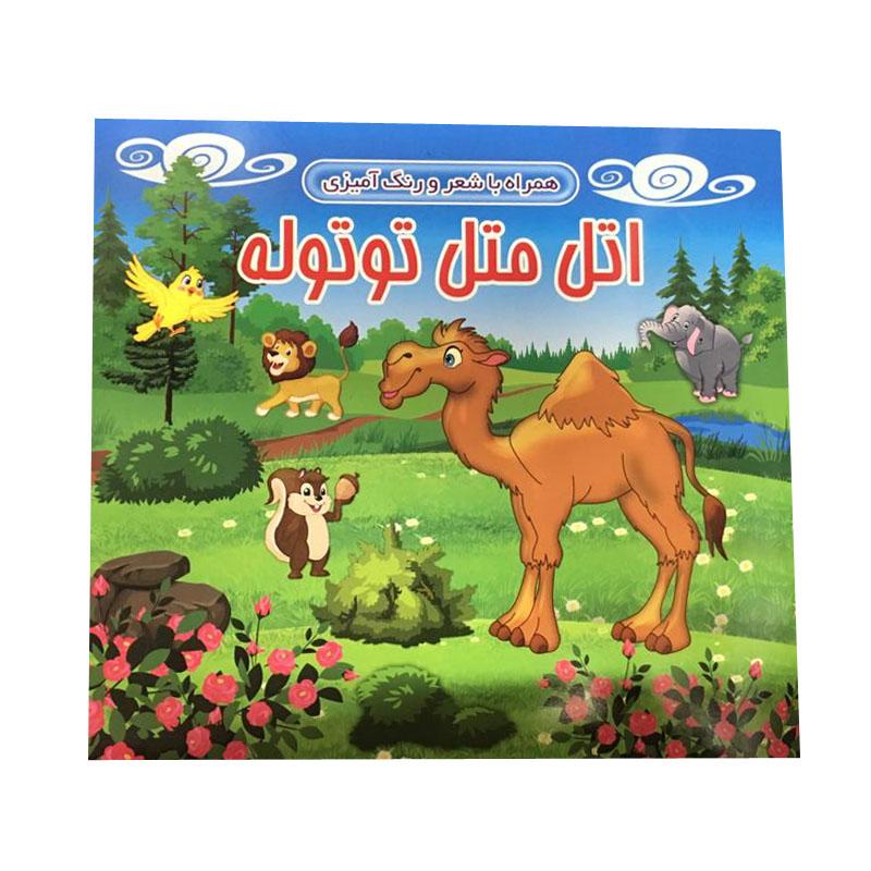 خرید                       کتاب همراه با شعر و رنگ آمیزی اتل متل توتوله  اثر محمدرضا نعمتی نشر آذین گستر
