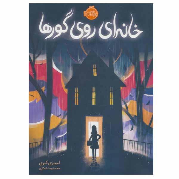کتاب خانه ای روی گورها اثر لینزی کری انتشارات پرتقال