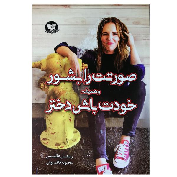 کتاب صورتت را بشور و همیشه خودت باش دختر اثر ریچل هالیس نشر زرین کلک