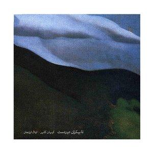 آلبوم موسیقی تا بیکران دوردست اثر کیهان کلهر