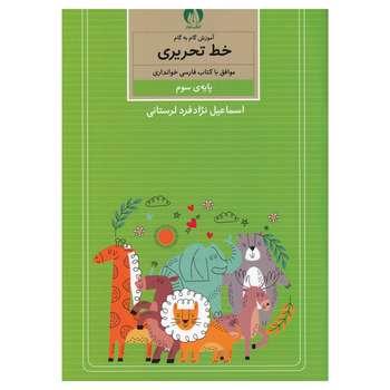 کتاب آموزش گام به گام خط تحریری پایه سوم اثر اسماعیل نزاد فرد لرستانی نشر کتاب برتر