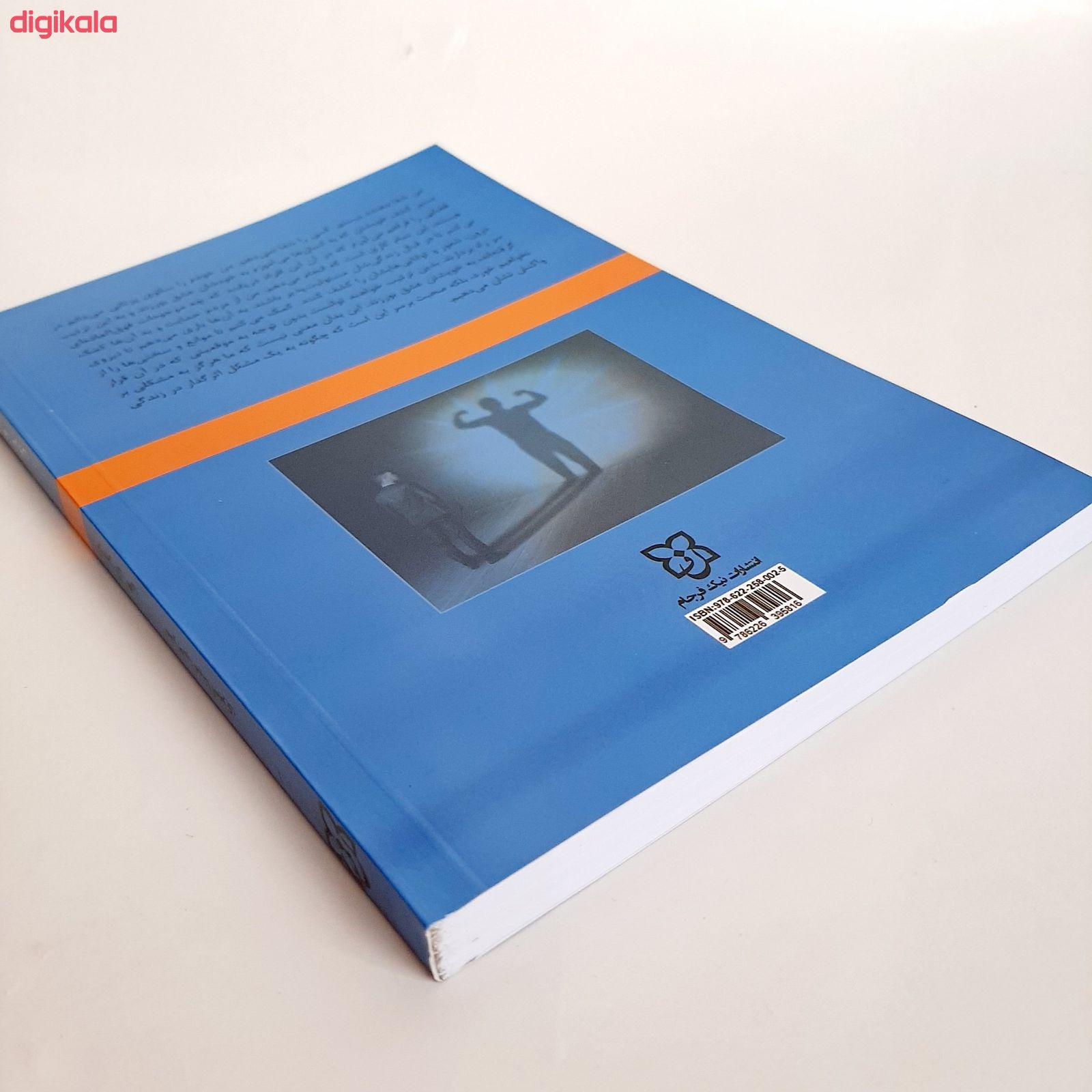 کتاب قدرت شگرف درون اثر لوئیز ال هی انتشارات نیک فرجام main 1 5