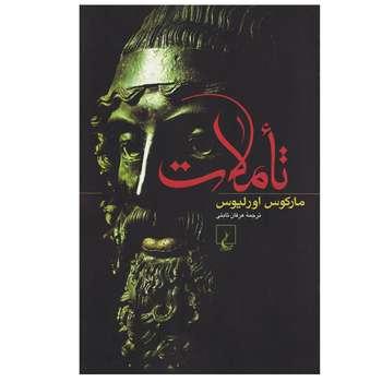 کتاب تاملات اثر مارکوس اورلیوس نشر ققنوس