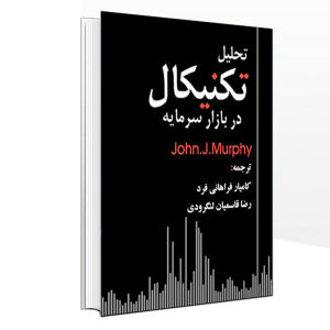 کتاب تحلیل تکنیکال در بازار سرمایه اثر John.J.Murphy نشر چالش