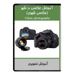 نرم افزار آموزش عکاسی در شهر عکاسی شهری نشر دیجیتالی