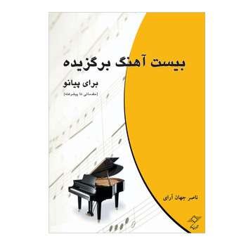 کتاب بیست آهنگ برگزیده برای پیانو مقدماتی تا پیشرفته اثر ناصر جهان آرای انتشارات چندگاه