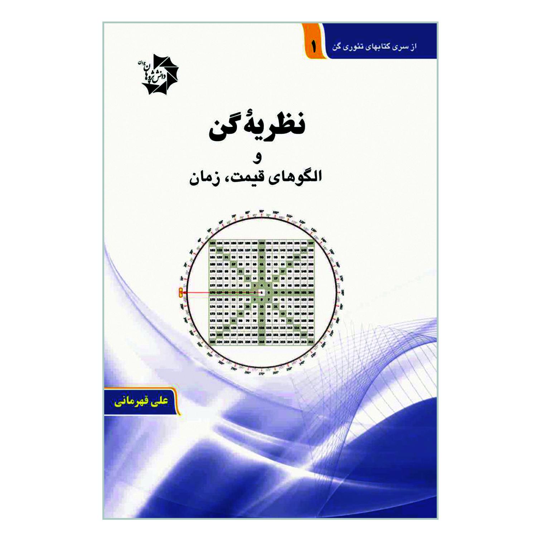 کتاب نظریه گن و الگوهای قیمت زمان اثر علی قهرمانی انتشارات دانش پژوهان جوان