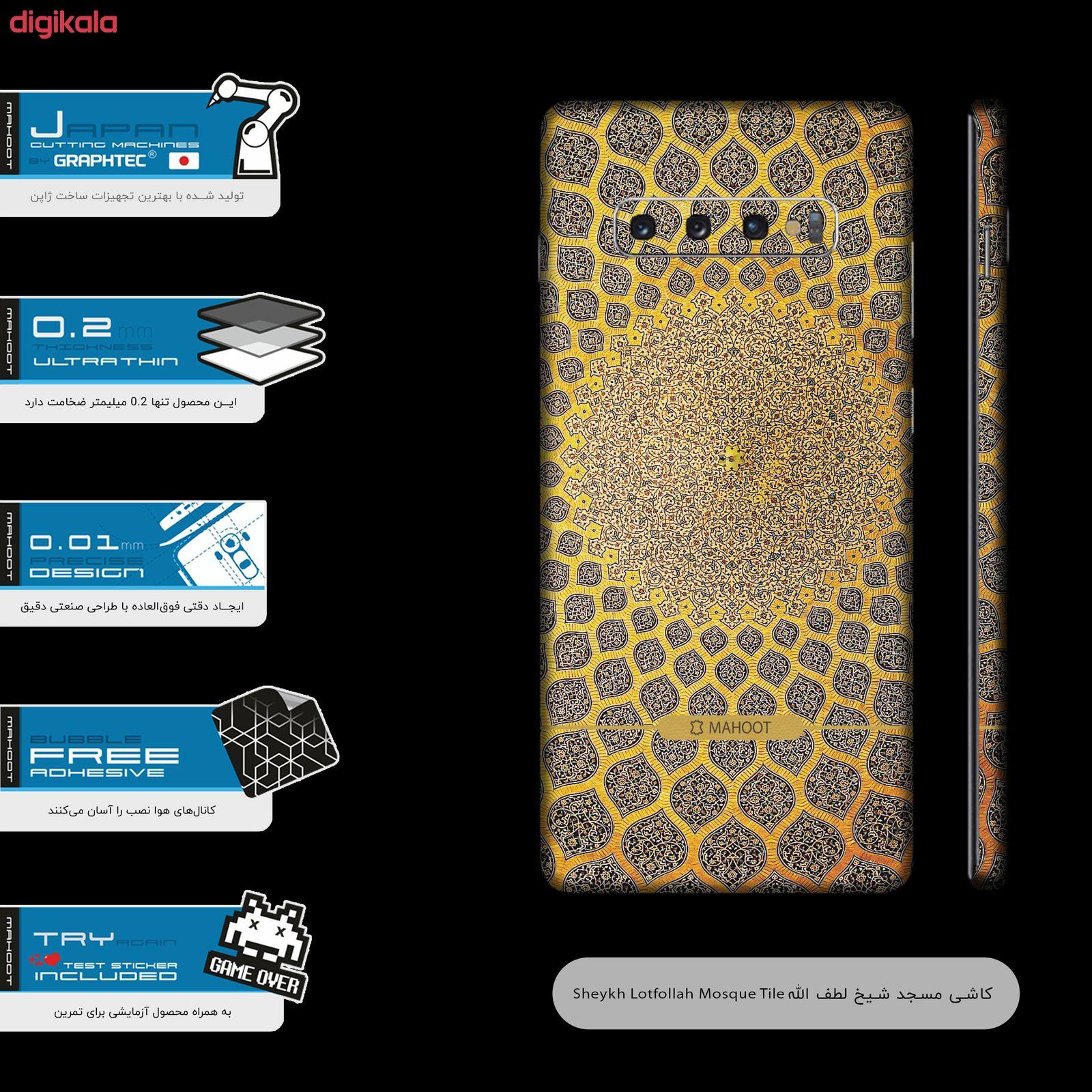 برچسب پوششی ماهوت مدل Sheikh-Lotfollah Mosque-Tile-FullSkin  مناسب برای گوشی موبایل سامسونگ Galaxy S10