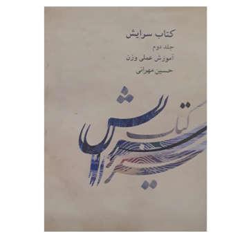 کتاب سرایش آموزش علمی وزن اثر حسین مهرانی انتشارات کارگاه موسیقی جلد 2
