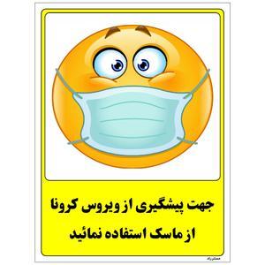 برچسب ایمنی مستر راد طرح جهت پیشگیری از ویروس کرونا از ماسک استفاده نمائید کد 31 بسته 2 عددی