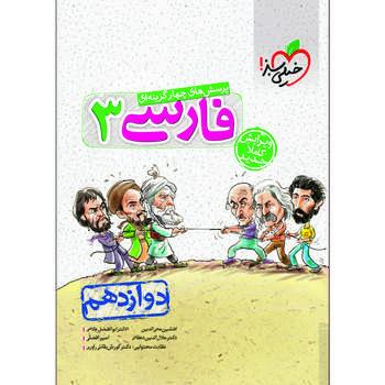 کتاب پرسش های چهار گزینه ای فارسی دوازدهم اثر جمعی از نویسندگان انتشارات خیلی سبز