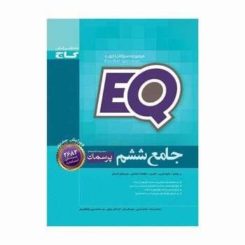 کتاب جامع ششم سری پرسمان EQ اثر جمعی از نویسندگان انتشارات بین المللی گاج
