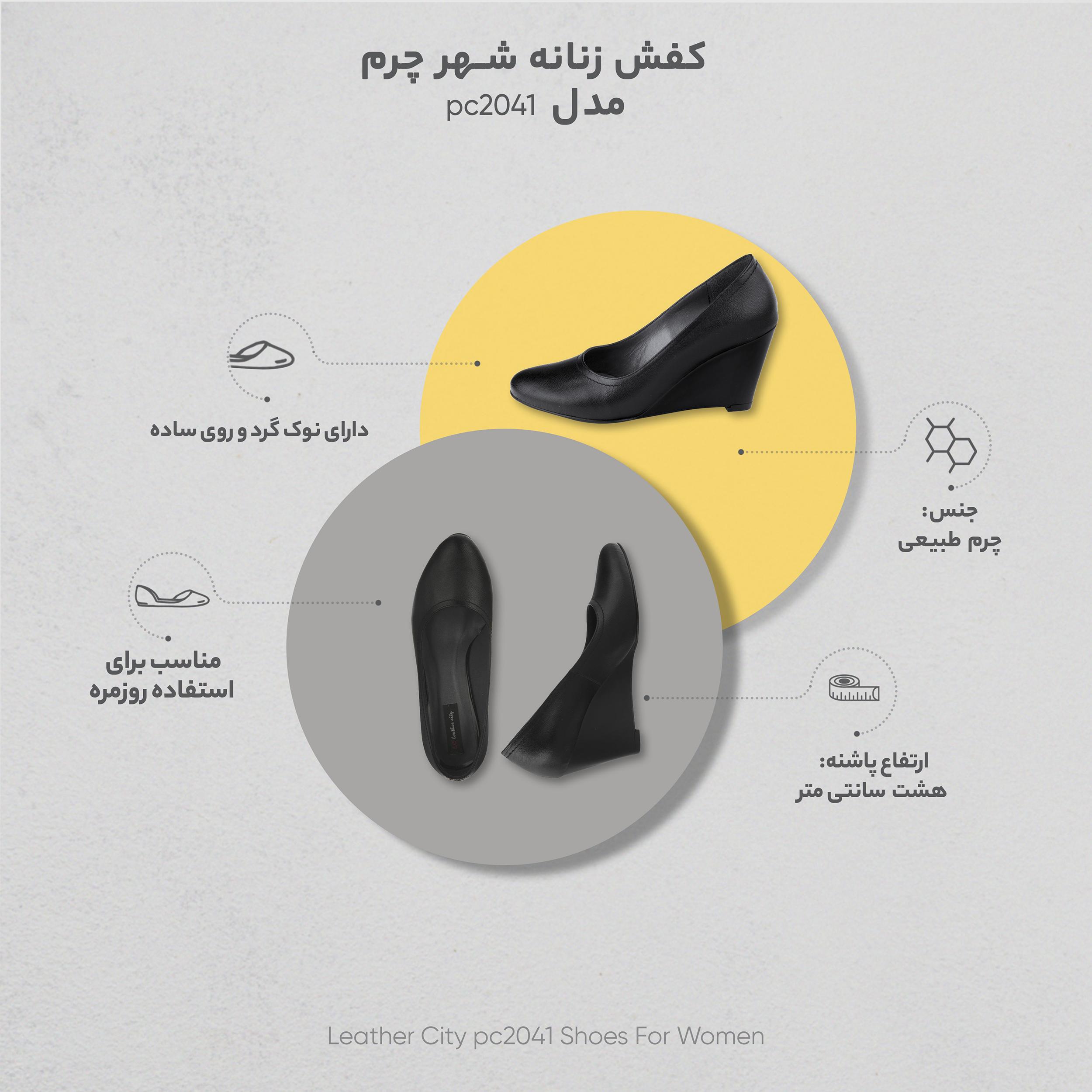 کفش زنانه شهر چرم مدل pc2041 -  - 4