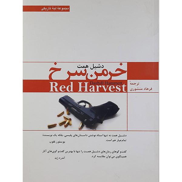 کتاب خرمن سرخ اثر دشیل همت نشر ترانه