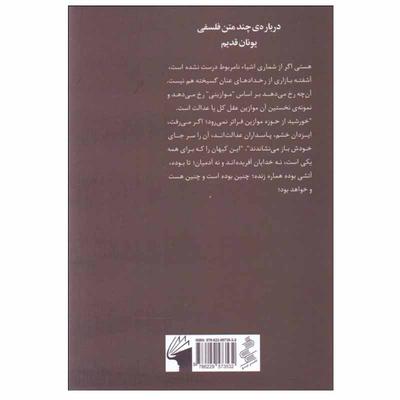 کتاب درباره ی چند متن فلسفی يونان قديم اثر دکتر علی محمد حق شناس نشر نیو