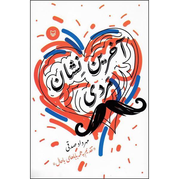 کتاب آخرین نشان مردی اثر مهرداد صدقی انتشارات سوره مهر