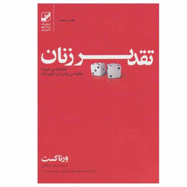کتاب تقدیر زنان اثر ورنا کست انتشارات بنیاد فرهنگ زندگی