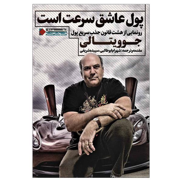 کتاب پول عاشق سرعت است اثر شهرام ابوطالبی و سپیده شریفی انتشارات نگاه نوین