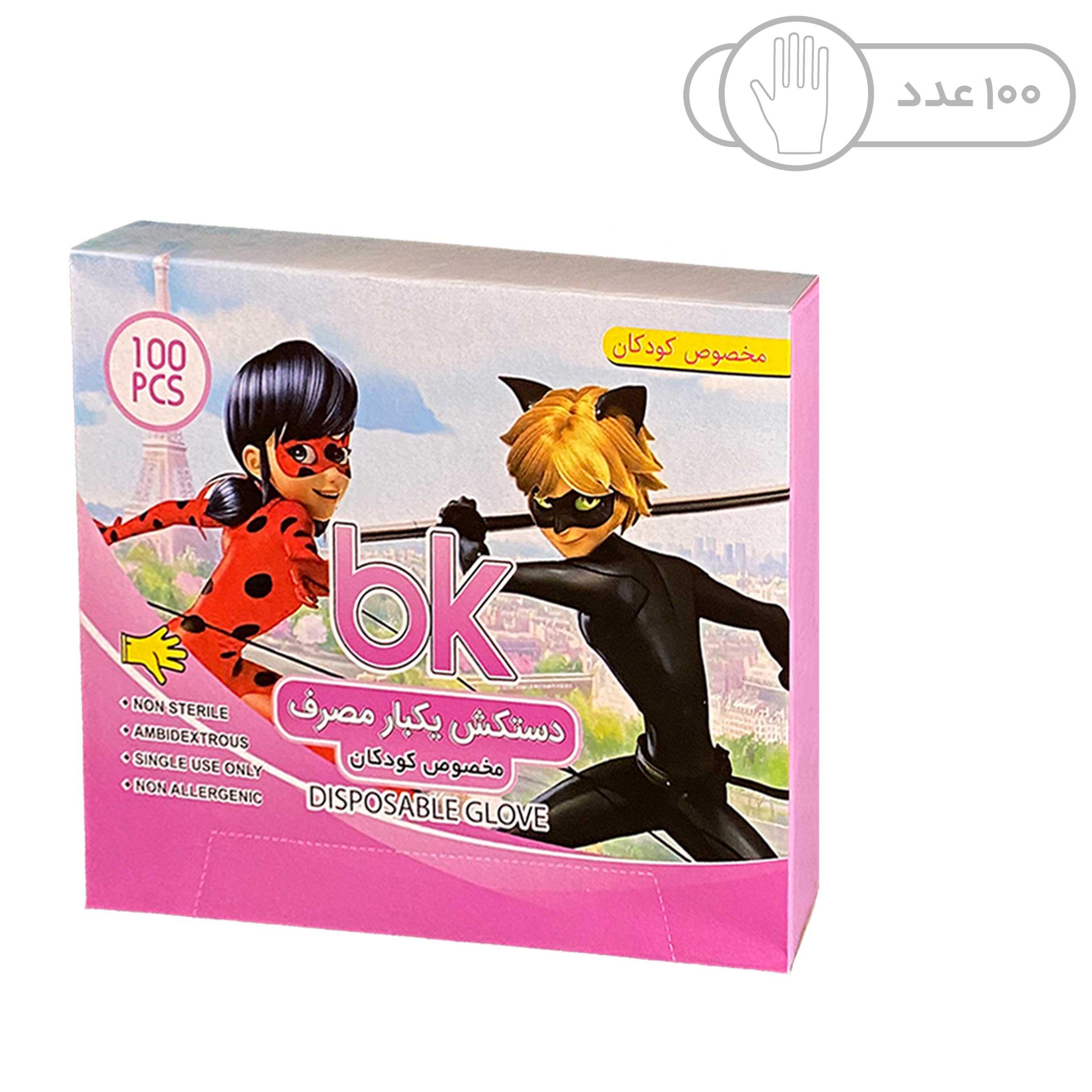 دستکش یکبار مصرف کودک بی کی مدل B100 بسته 100 عددی