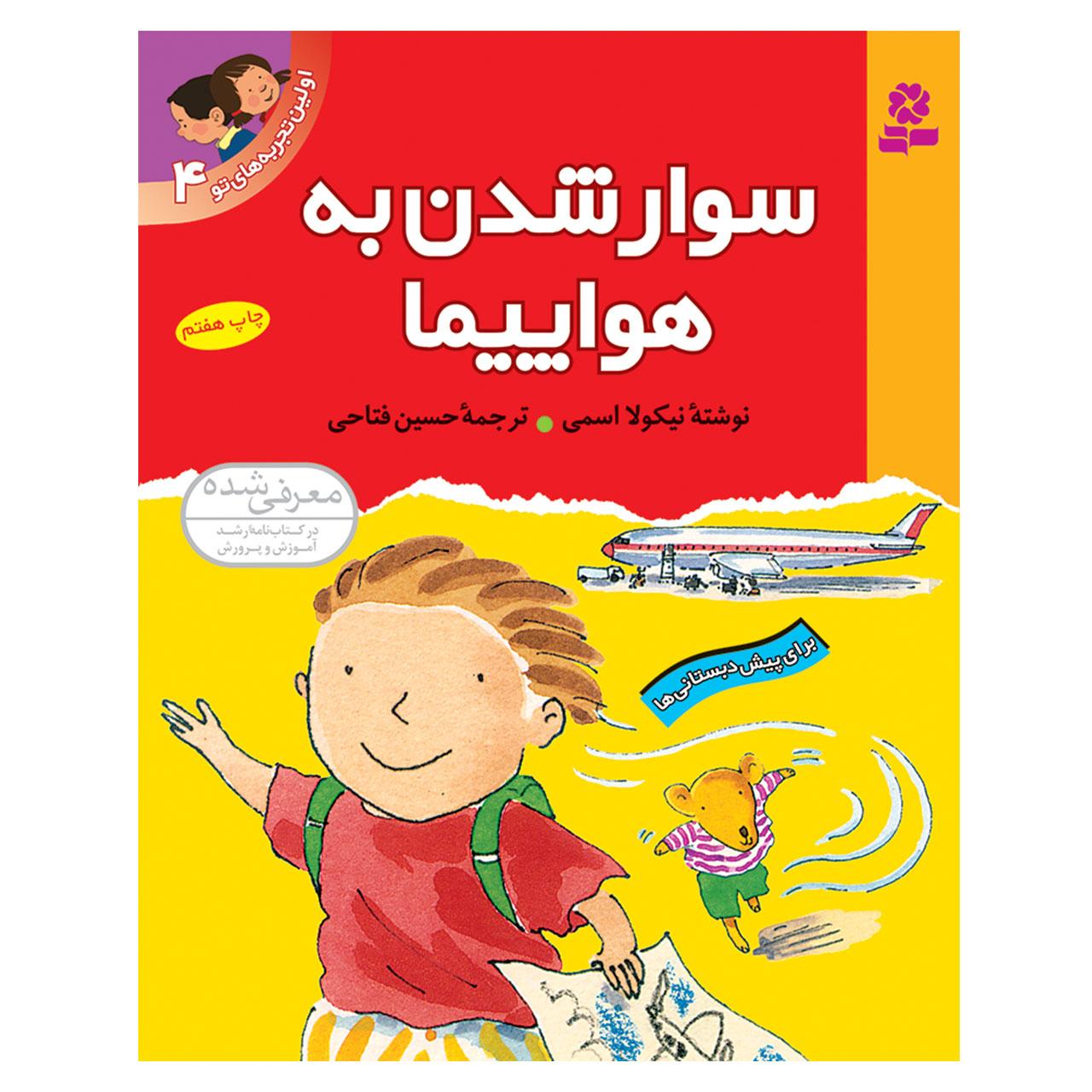 خرید                      کتاب اولین تجربه های تو 4 سوار شدن به هواپیما اثر نیکولا اسمی انتشارات قدیانی