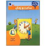 کتاب بچه ها این چیه؟ ساعت و زمان اثر آندرئا ولراسر نشر محراب قلم