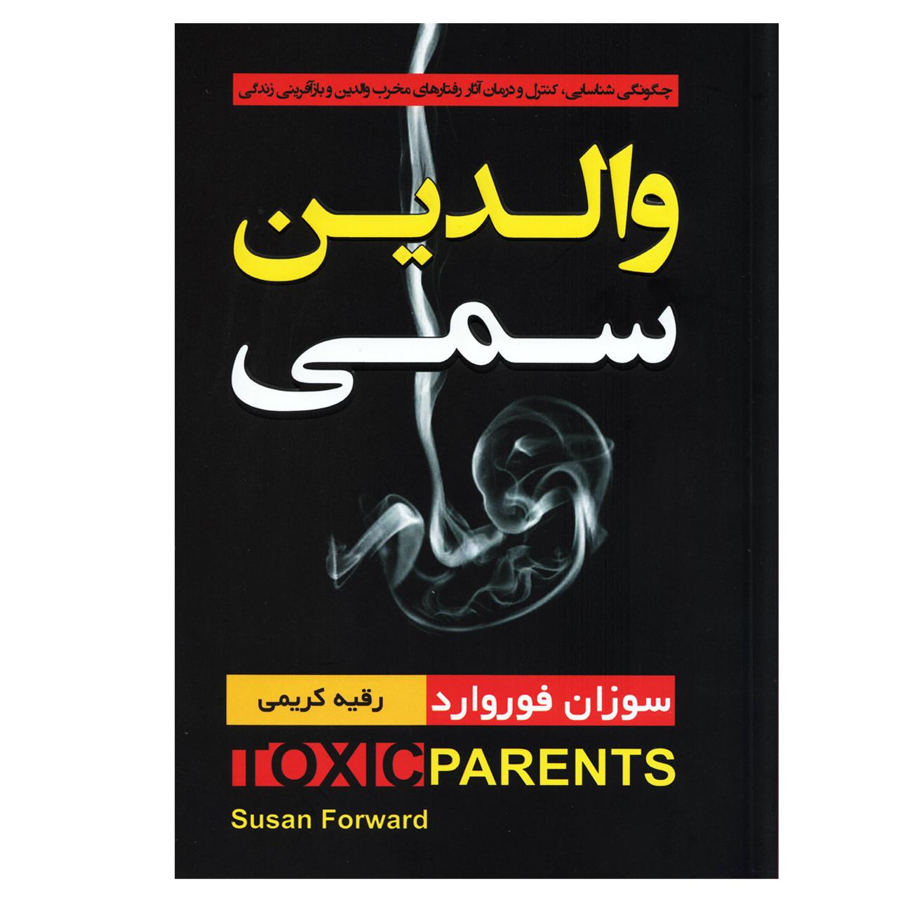 خرید                      کتاب والدین سمی اثر سوزان فوروارد انتشارات آتیسا