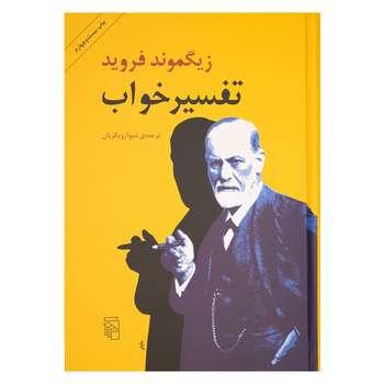 کتاب تفسیر خواب اثر زیگموند فروید نشر مرکز