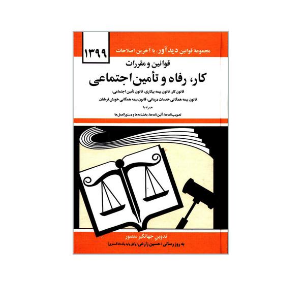کتاب قوانین و مقررات کار رفاه و تأمین اجتماعی اثر جهانگیر منصور نشر دوران