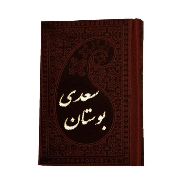 کتاب بوستان سعدی انتشارات پارمیس