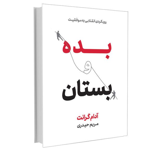 کتاب بده و بستان اثر آدام گرانت نشر نوین