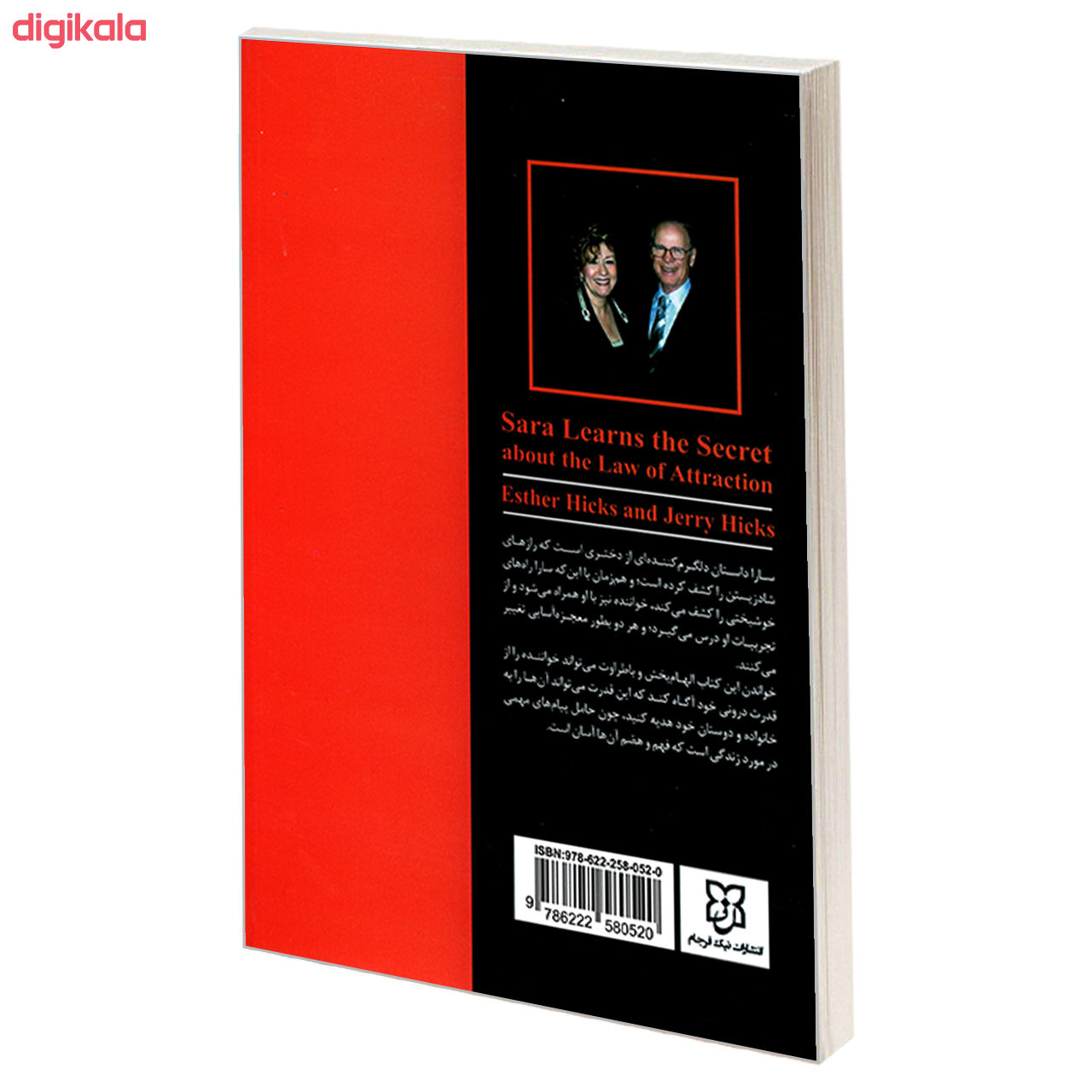 کتاب سارا اسرار قانون جذب را می آموزد اثر استر هیکس و جری هیکس نشر نیک فرجام main 1 1