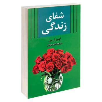 کتاب شفای زندگی اثر  لوئیز ال هی نشر آلوس