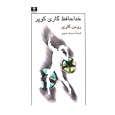 کتاب خداحافظ گاری کوپر اثر رومن گاری thumb 1