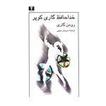 کتاب خداحافظ گاری کوپر اثر رومن گاری thumb