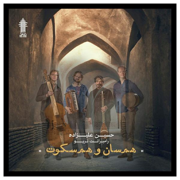 البوم موسیقی هم سان و هم سکوت اثر حسین علیزاده