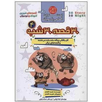 کتاب 30 قصه 30 شب 4 اثر هدیه افشار انتشارات الماس پارسیان