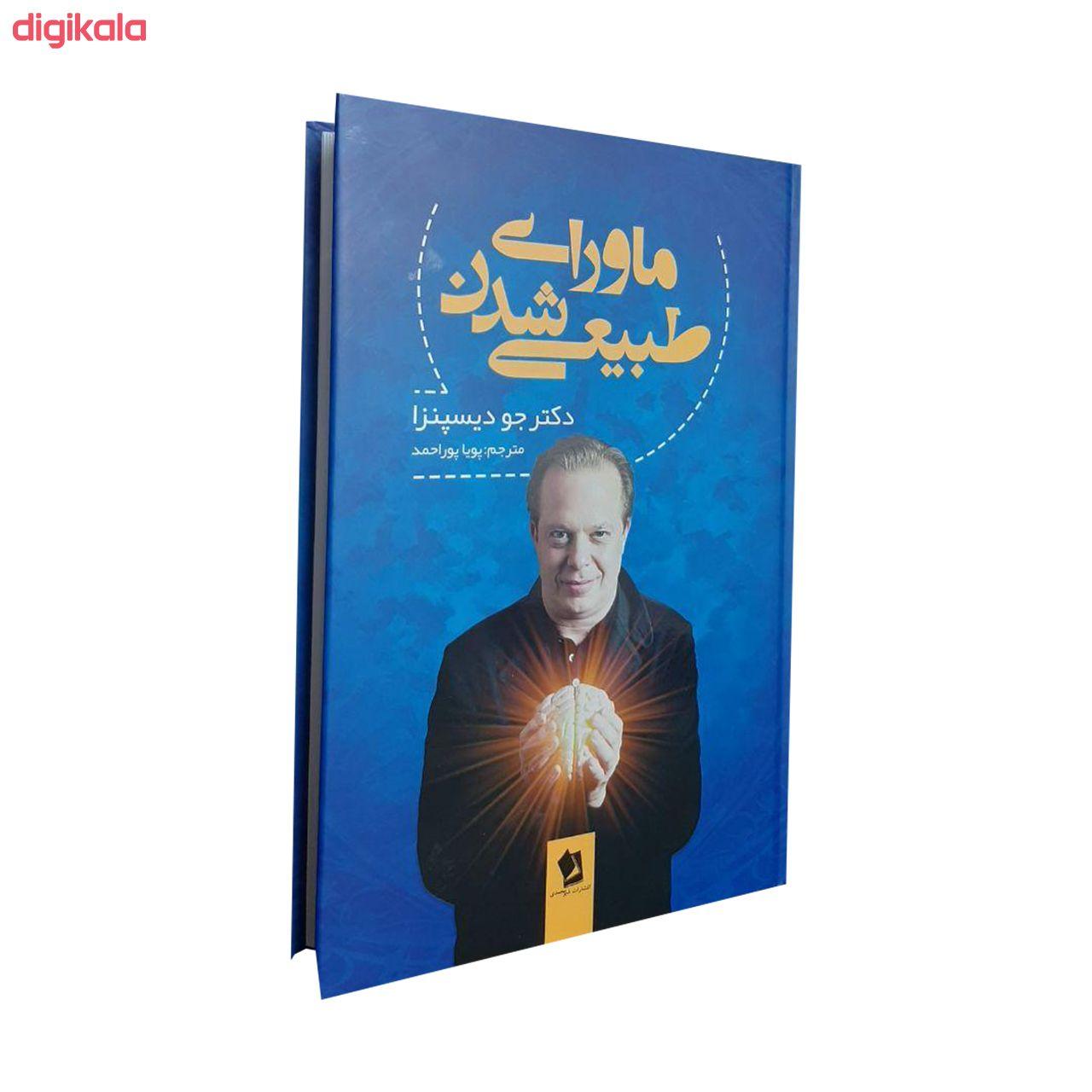 کتاب ماورای طبیعی شدن اثر دکتر جو دیسپنزا انتشارات شیرمحمدی main 1 2